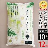 A-007たんたん米「ひとめぼれ」精米10kg【乾式無洗米/定期便:12ヶ月】