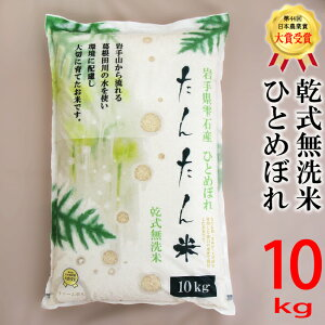 【ふるさと納税】 ◆精米◆ たんたん米 ひとめぼれ 10kg×1袋 10キロ 乾式無洗米 岩手県 雫石町 米 白米 産地直送 送料無料 A-001