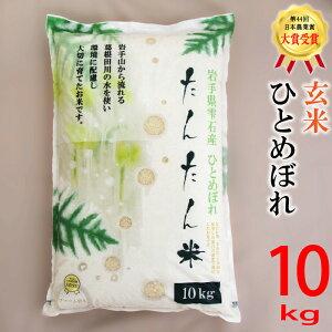 【ふるさと納税】 ◆玄米◆ ひとめぼれ 10kg×1袋 10キロ 岩手県 雫石町 米 産地直送 送料無料 A-008