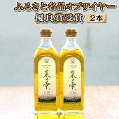AH-001雫石町産菜種油「菜の雫」エクストラセット