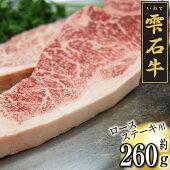B-001雫石牛「ロース」約260g【ステーキ用A】