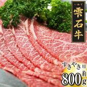 B-009雫石牛「もも」約800g【すきやき用】