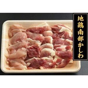 【ふるさと納税】 南部かしわ もも 胸 約400g 岩手県 雫石町 地鶏 鍋 焼肉 鶏肉 送料無料 B-013