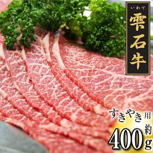 【ふるさと納税】 雫石牛 もも 約400g 岩手県 雫石町 しゃぶしゃぶ すきやき 牛肉 送料無料 B-014