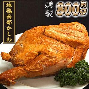 【ふるさと納税】 南部かしわ 燻製 約800g 岩手県 雫石町 地鶏 鶏肉 スモークチキン クリスマス パーティー 送料無料 B-017