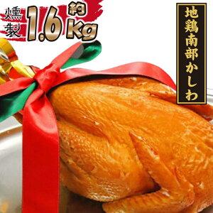 【ふるさと納税】 南部かしわ 燻製 約1.6kg 岩手県 雫石町 地鶏 鶏肉 スモークチキン クリスマス パーティー 送料無料 B-018