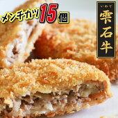 B-022雫石牛入り「メンチカツ」15個セット【冷凍発送】