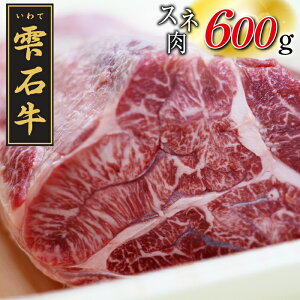 【ふるさと納税】 雫石牛 すね肉 約600g 岩手県 雫石町 シチュー カレー 牛肉 スネ肉 塊肉 肉 B-031