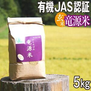 【ふるさと納税】 ◆玄米◆ 竜源米 ひとめぼれ 5kg 5キロ 有機JAS認証 岩手県 雫石町 米 産地直送 送料無料 S-003