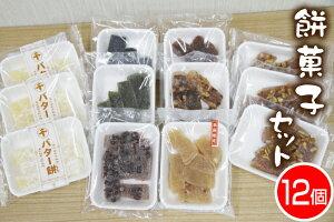 【ふるさと納税】 餅菓子セット 12個入り ゆべし バター餅 岩手県 雫石町 送料無料 AY-006