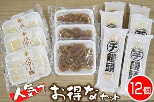 【ふるさと納税】 人気でお得なセット 12個入り ゆべし バター餅 饅頭 岩手県 雫石町 送料無料 AY-008