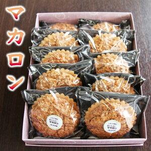 【ふるさと納税】 マカロン 10個入り 洋菓子 岩手県 雫石町 送料無料 BC-003