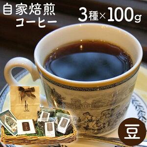 【ふるさと納税】 自家焙煎 コーヒー豆 3種類 総計300g 豆 パナマ ケニア ストレート ブレンド 深煎り 中煎り 岩手県 雫石町 送料無料 AT-001