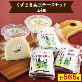 【ふるさと納税】くずまき高原チーズセット(全4種)【1231593】