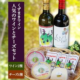 【ふるさと納税】人気ワインとチーズセット【1231815】