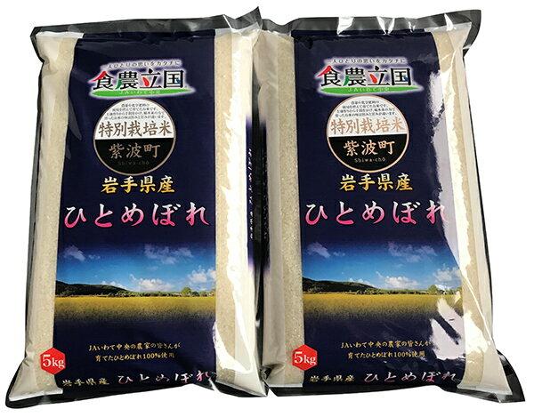 【ふるさと納税】No.006 紫波町産 特別栽培米ひとめぼれ10kg