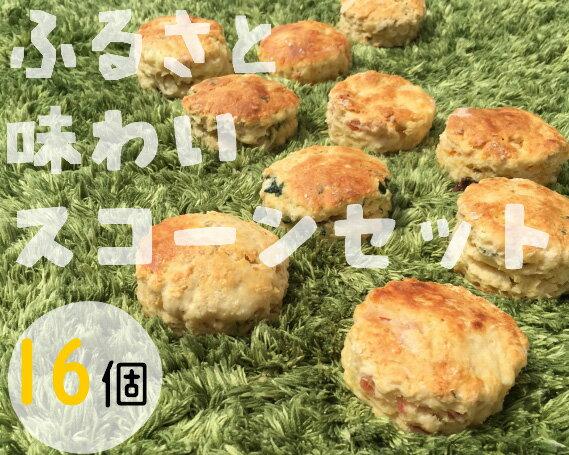 【ふるさと納税】No.014 ふるさと味わいスコーンセット
