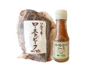【ふるさと納税】No.074 いわて牛ローストビーフ約300g(ソース付)