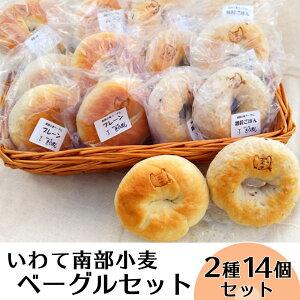 【ふるさと納税】パン 冷凍 岩手 ベーグル 詰め合わせ 1001いわて南部小麦ベーグルセット