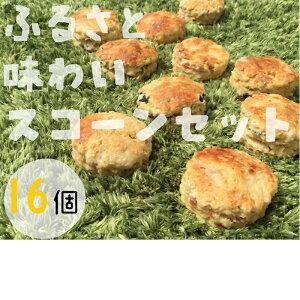 【ふるさと納税】1003ふるさと味わいスコーンセット
