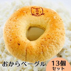 【ふるさと納税】パン 冷凍 岩手 ベーグル 1009おからベーグル13個セット