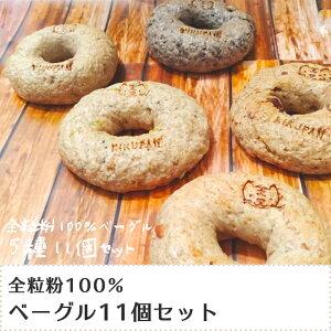 【ふるさと納税】1010全粒粉100%ベーグル11個セット