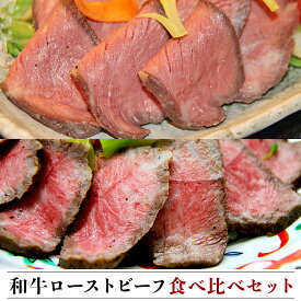 【ふるさと納税】肉 1411 和牛ローストビーフ食べ比べセット