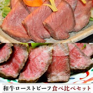 【ふるさと納税】肉 牛肉 ローストビーフ 食べ比べ 赤身 国産牛 和牛 小分け 冷凍 1411 和牛ローストビーフ食べ比べセット