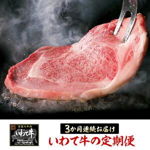 【ふるさと納税】定期便 肉 1416【3か月連続お届け】いわて牛の定期便