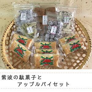 【ふるさと納税】紫波の駄菓子とアップルパイセット