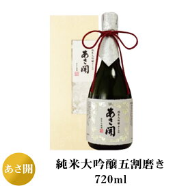 【ふるさと納税】日本酒 ギフト 純米大吟醸 1816【あさ開】純米大吟醸五割磨き720ml