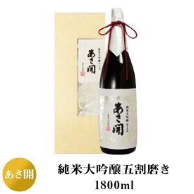 【ふるさと納税】日本酒 1.8l ギフト 純米大吟醸 1817【あさ開】純米大吟醸五割磨き1800ml