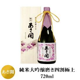 【ふるさと納税】日本酒 ギフト 純米大吟醸 1818【あさ開】純米大吟醸磨き四割極上720ml