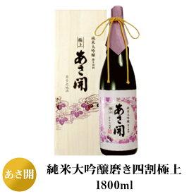 【ふるさと納税】1819【あさ開】純米大吟醸磨き四割極上1800ml