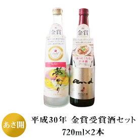 【ふるさと納税】1822【あさ開】平成30年金賞受賞酒セット720ml×2本