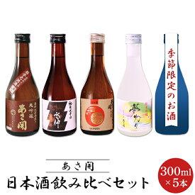 【ふるさと納税】1828【あさ開】【季節限定】日本酒飲み比べセット300ml×5本