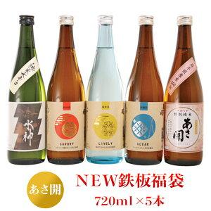 【ふるさと納税】日本酒 飲み比べセット ギフト 辛口 1829【あさ開】NEW鉄板福袋720ml×5本