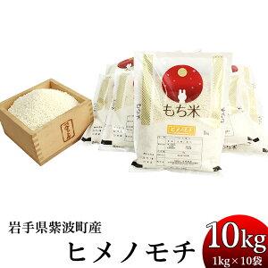 【ふるさと納税】岩手県紫波町産 ヒメノモチ 10kg