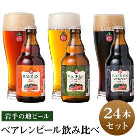 【ふるさと納税】2102 【岩手の地ビール】ベアレンビール飲み比べ24本セット