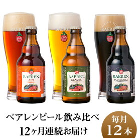 【ふるさと納税】2106  【1年連続お届け】岩手の地ビール「ベアレン」定番&季節ビール 12本