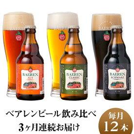 【ふるさと納税】2109  【3ヶ月連続お届け】岩手の地ビール「ベアレン」定番&季節ビール 12本