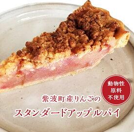 【ふるさと納税】2301【動物性原料不使用】紫波町産りんごのスタンダードアップルパイ