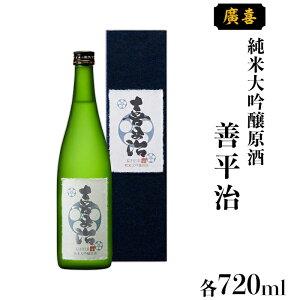 【ふるさと納税】日本酒 ギフト 純米大吟醸 辛口 0709【廣喜】純米大吟醸原酒 善平治720ml