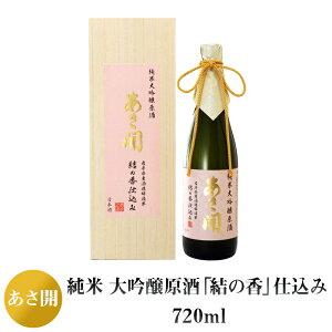 【ふるさと納税】日本酒 ギフト 純米大吟醸 1834【あさ開】純米 大吟醸原酒「結の香」仕込み 720ml