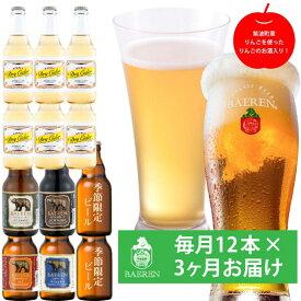 【ふるさと納税】定期便 ビール 2115-3N 【3ヵ月連続お届け】【岩手の地ビール】ベアレンビール・りんごの果実酒飲み比べ12本セット