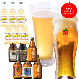 【ふるさと納税】ビール 2115 【岩手の地ビール】ベアレンビール・りんごの果実酒飲み比べ12本セット