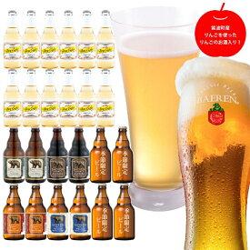 【ふるさと納税】ビール 2116 【岩手の地ビール】ベアレンビール・りんごの果実酒飲み比べ24本セット