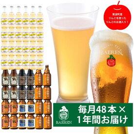 【ふるさと納税】定期便 ビール 2117-12N 【12ヵ月連続お届け】【岩手の地ビール】ベアレンビール・りんごの果実酒飲み比べ48本セット