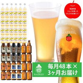 【ふるさと納税】定期便 ビール 2117-3N 【3ヵ月連続お届け】【岩手の地ビール】ベアレンビール・りんごの果実酒飲み比べ48本セット