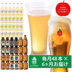 【ふるさと納税】定期便 ビール 2117-6N 【6ヵ月連続お届け】【岩手の地ビール】ベアレンビール・りんごの果実酒飲み比べ48本セット